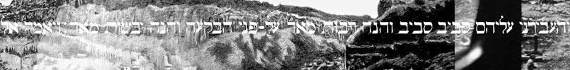 Carole Benzaken – Saviv saviv : Carole Benzaken,Megillah Ben Adam, extrait (2010-2011, 26 cm x 3000 cm), dessins numérisés sur toile