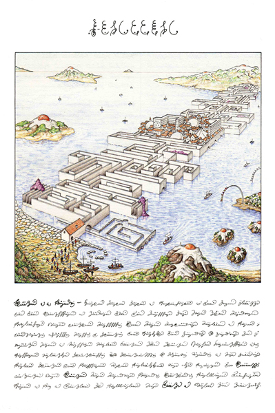Luigi Serafini. Sur terre et sur mer avec le Codex Seraphinianus : Luigi Serafini. Planche du Codex Seraphinianus. 2013, dessin.