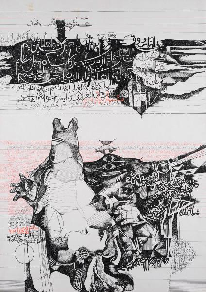 Dia Azzawi – Un itinéraire (Double exposition) : AZZAWI - Al-Mu'allaqat (Les poèmes anté-islamiques), 1978. Encre sur papier, 100 x 70 cm. Courtesy Galerie Claude Lemand, Paris