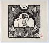 15e biennale internationale de la gravure à Sarcelles : Eduardo Ver - Pão e vinho para Presto Velho. Gravure sur bois? 35,5 x 41,5 cm © Jean-Yves Lacôte